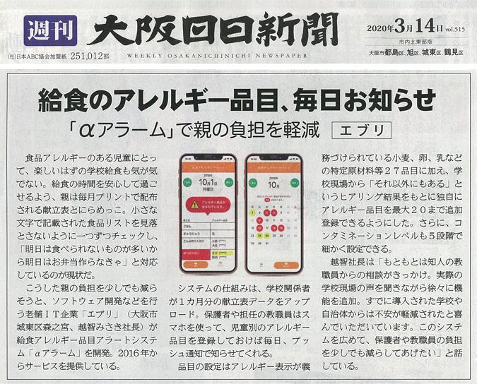 3月14日 大阪日日新聞