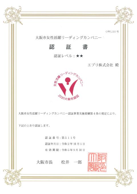 女性活躍リーディングカンパニー 認証書