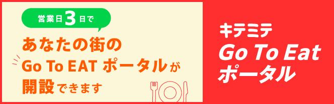 営業日3日であなたの街のGoToEATポータルが開設できます「キテミテGo To Eatポータル」