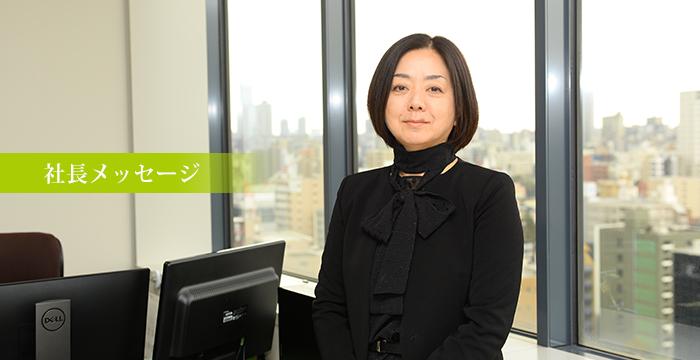 エブリ株式会社 代表取締役社長 越智みさき