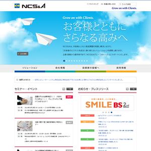 NCS&A株式会社