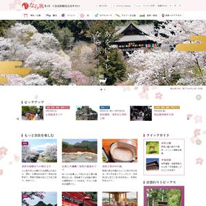 奈良県観光公式サイト「あをによし なら旅ネット」