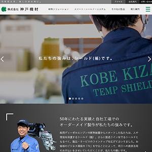 株式会社神戸機材