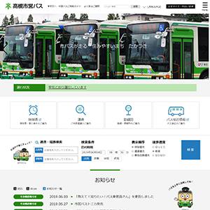 高槻市営バス