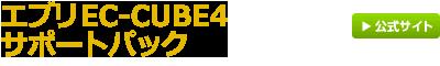 エブリEC-CUBE4サポートパック