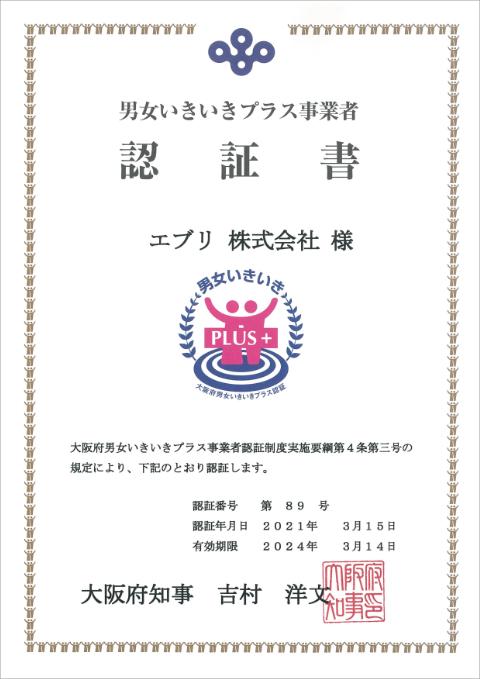 大阪府男女いきいきブラスの認証書