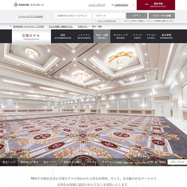 宝塚ホテル 宴会・会議