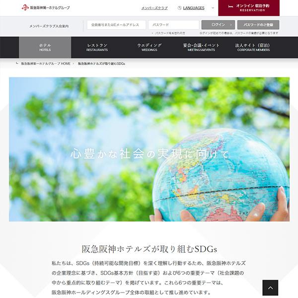 阪急阪神ホテルズが取り組むSDGs(阪急阪神第一ホテルグループ)